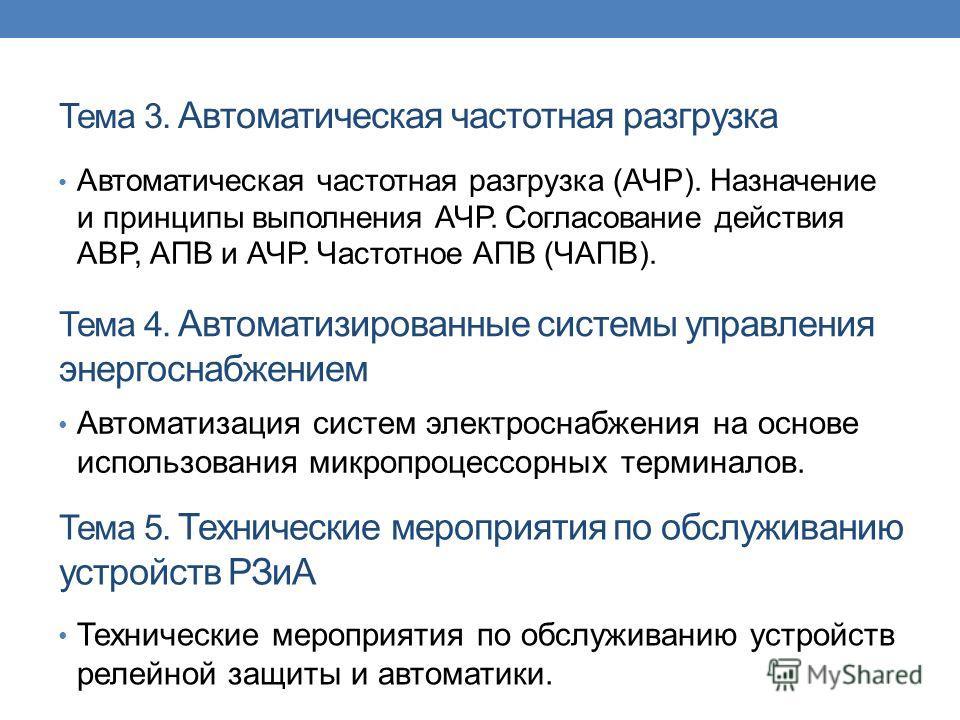 Согласование действия АВР, АПВ