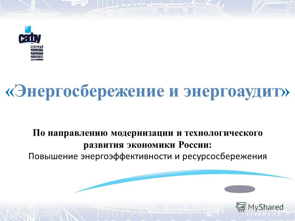 «Энергосбережение и энергоаудит» По направлению модернизации и технологического развития экономики России: Повышение энергоэффективности и ресурсосбережения