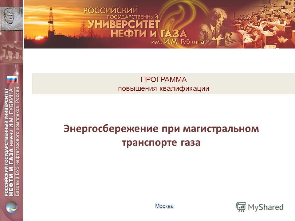 Энергосбережение при магистральном транспорте газа Москва ПРОГРАММА повышения квалификации