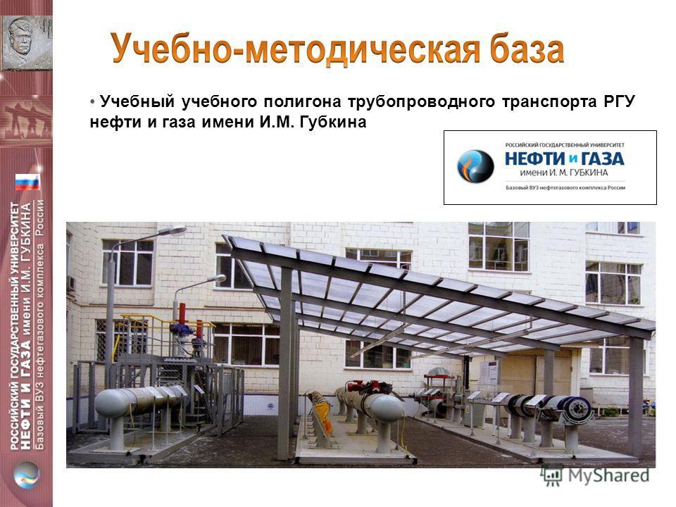 Учебный учебного полигона трубопроводного транспорта РГУ нефти и газа имени И.М. Губкина