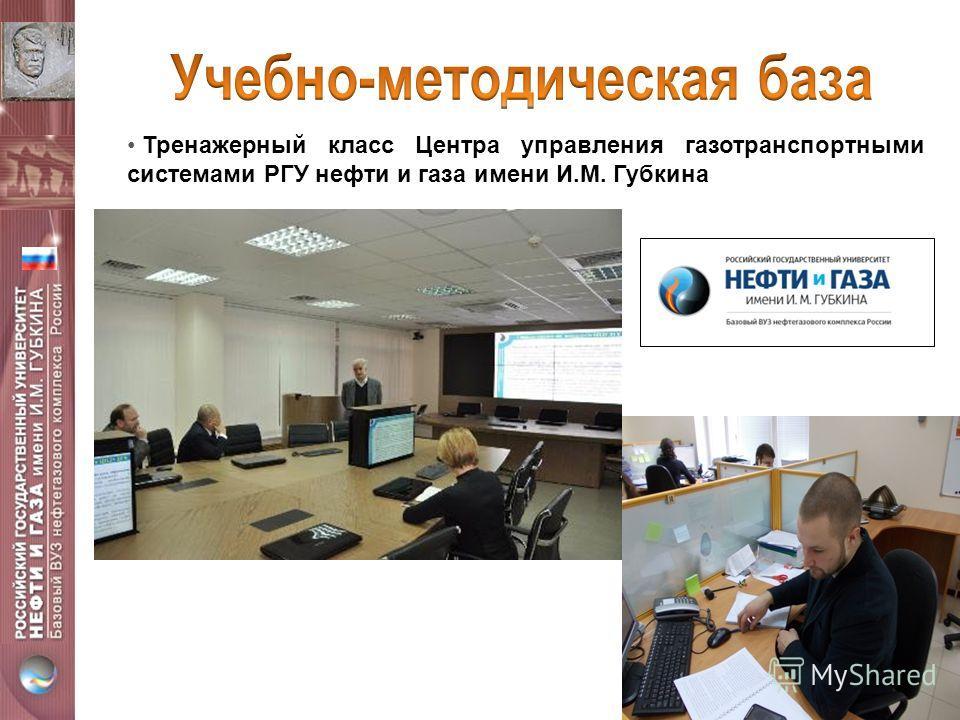 Тренажерный класс Центра управления газотранспортными системами РГУ нефти и газа имени И.М. Губкина