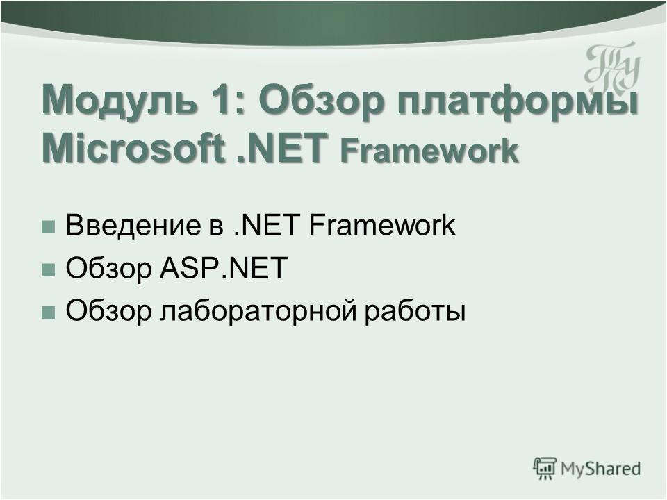 Модуль 1: Обзор платформы Microsoft.NET Framework Введение в.NET Framework Обзор ASP.NET Обзор лабораторной работы