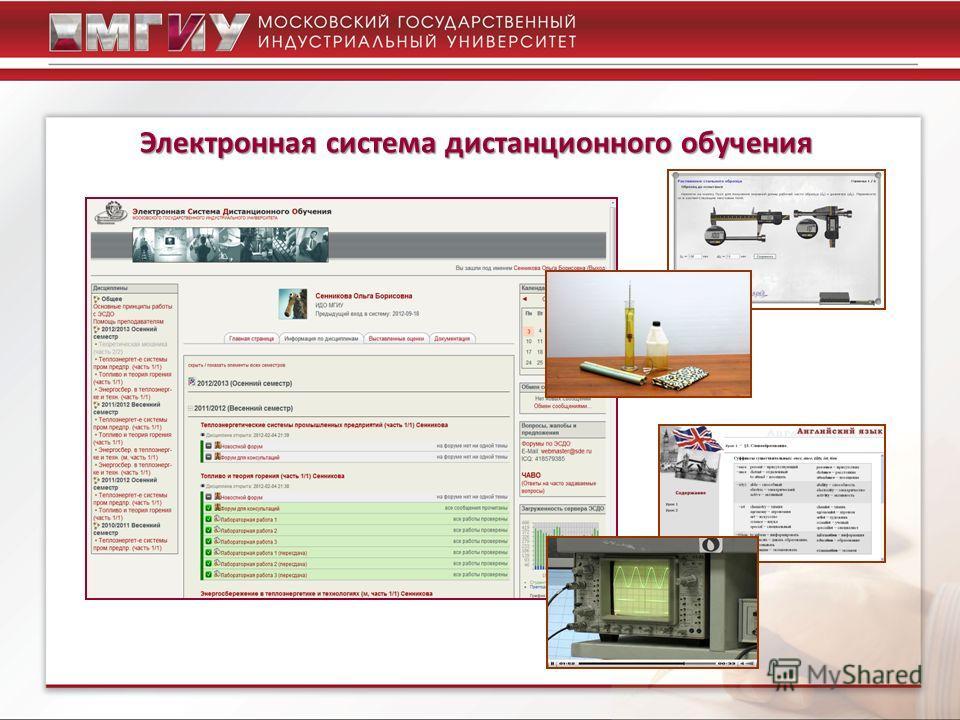Электронная система дистанционного обучения