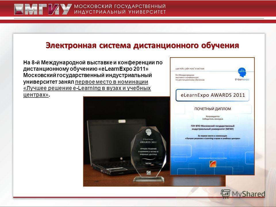 На 8-й Международной выставке и конференции по дистанционному обучению «eLearnExpo 2011» Московский государственный индустриальный университет занял первое место в номинации «Лучшее решение e-Learning в вузах и учебных центрах».