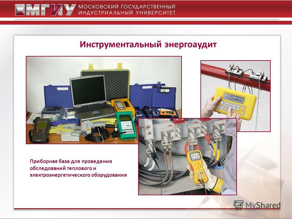 Инструментальный энергоаудит Приборная база для проведения обследований теплового и электроэнергетического оборудования