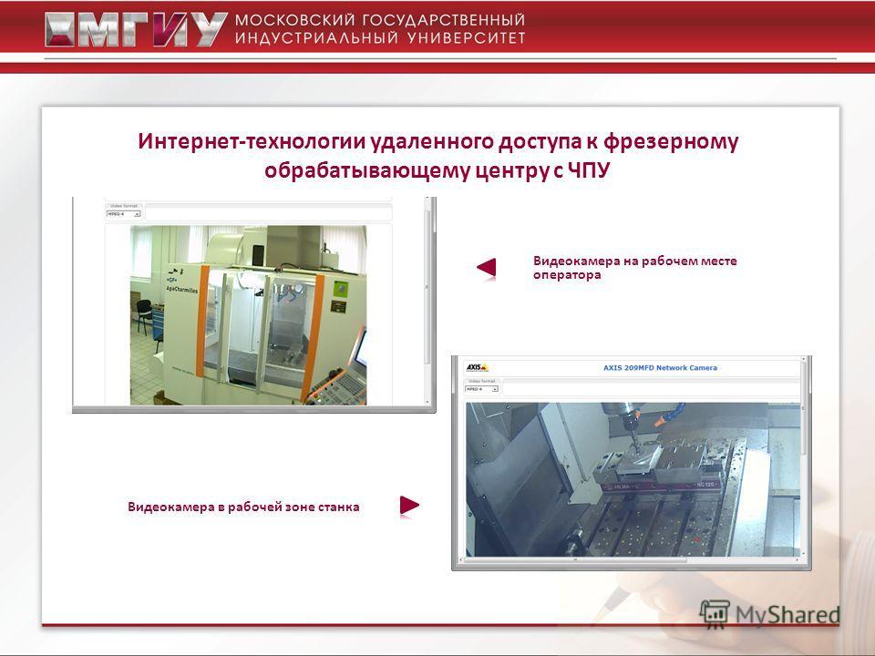 Интернет-технологии удаленного доступа к фрезерному обрабатывающему центру с ЧПУ Видеокамера на рабочем месте оператора Видеокамера в рабочей зоне станка