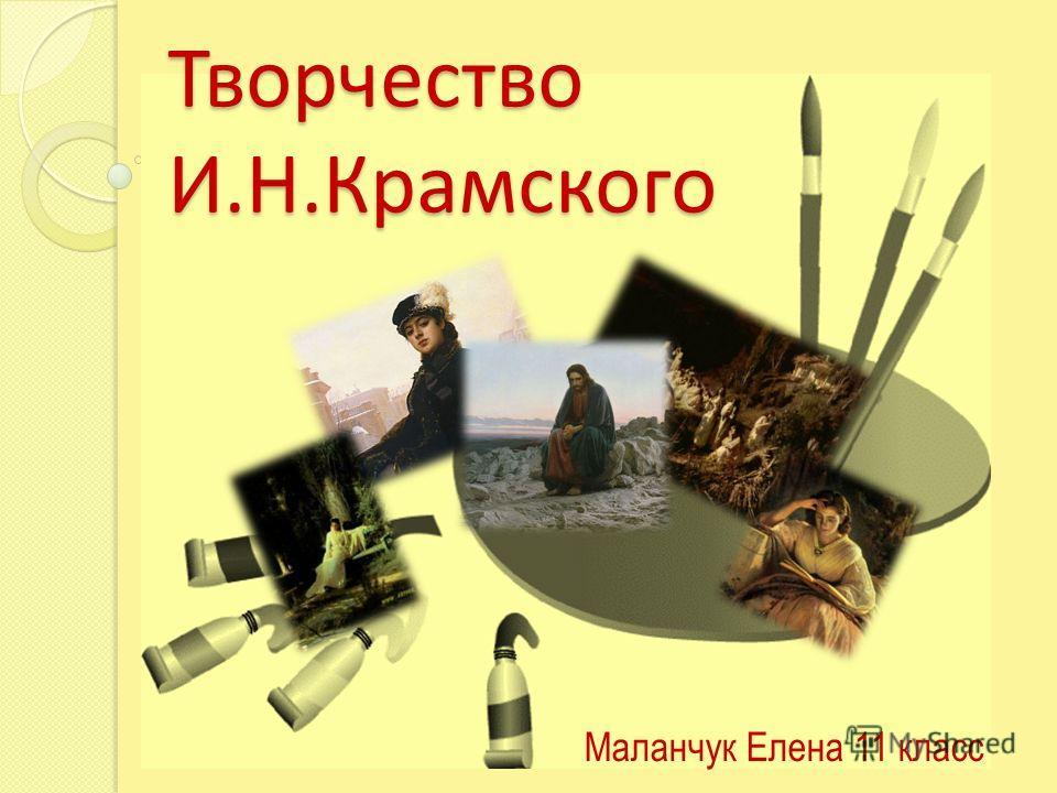 Творчество И.Н.Крамского Маланчук Елена 11 класс