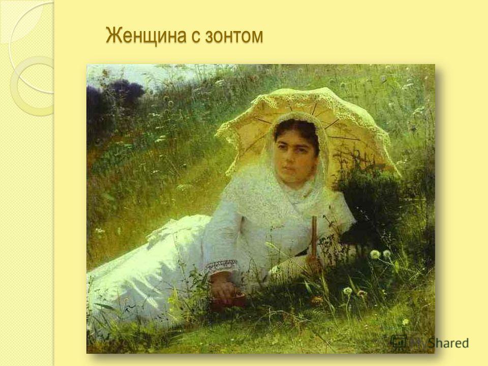 Женщина с зонтом Женщина с зонтом
