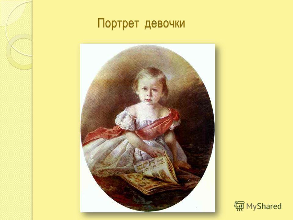 Портрет девочки Портрет девочки