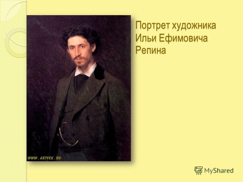 Портрет художника Ильи Ефимовича Репина