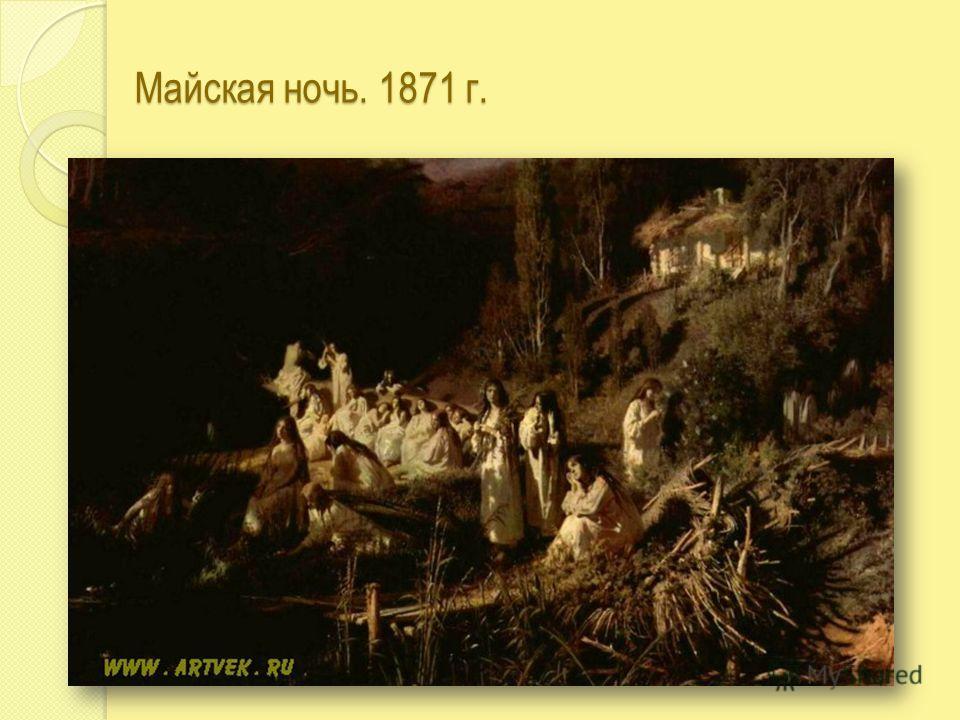 Майская ночь. 1871 г.