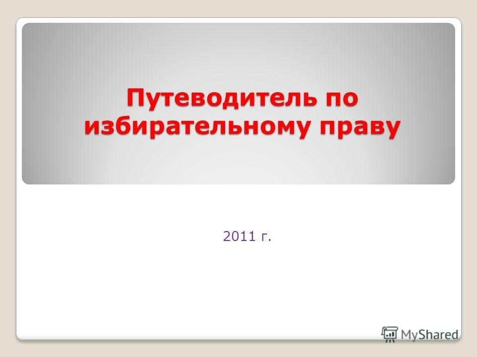 Путеводитель по избирательному праву 2011 г.
