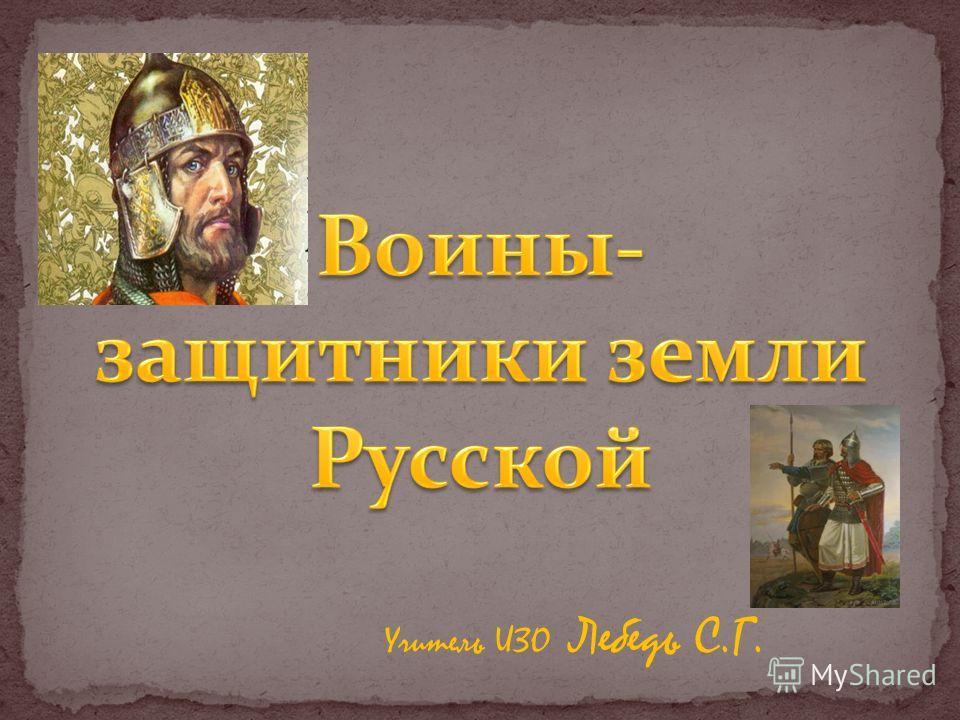 Учитель ИЗО Лебедь С.Г.