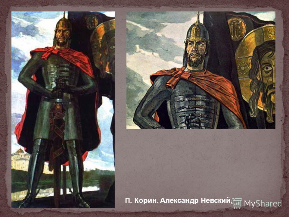 П. Корин. Александр Невский.