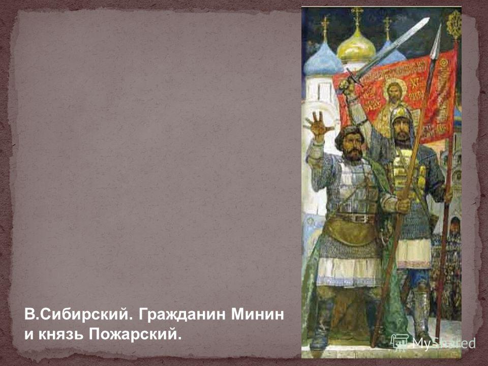 В.Сибирский. Гражданин Минин и князь Пожарский.