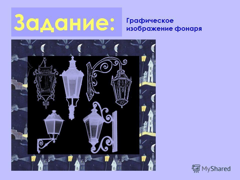 Задание: Графическое изображение фонаря