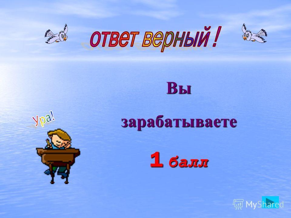 Назовите известного математика: А. C.D. Пифагор B. Владимир Путин