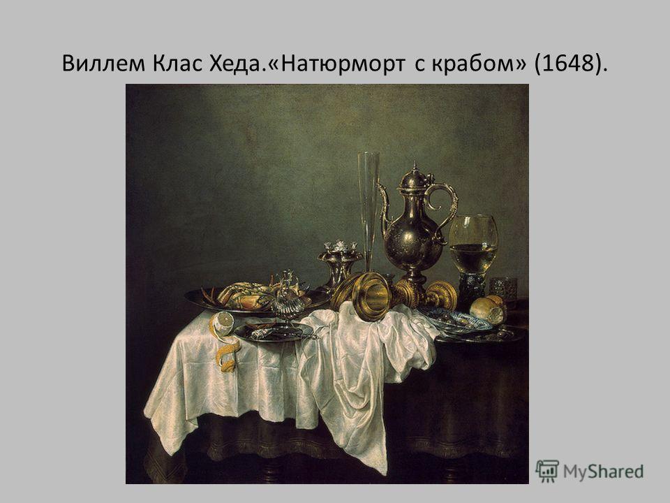 Виллем Клас Хеда.«Натюрморт с крабом» (1648).