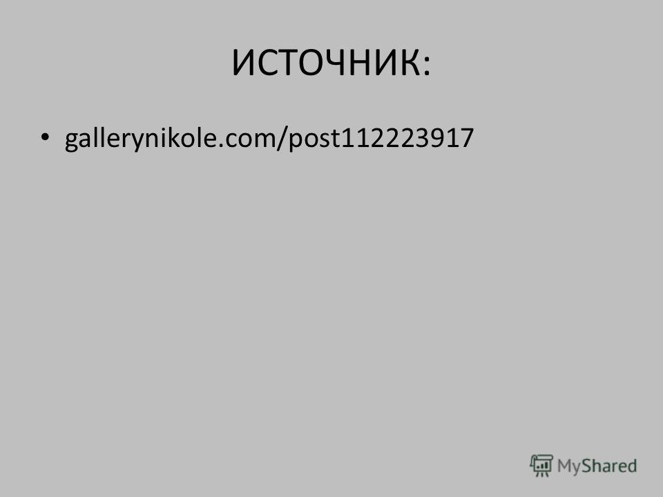 ИСТОЧНИК: gallerynikole.com/post112223917
