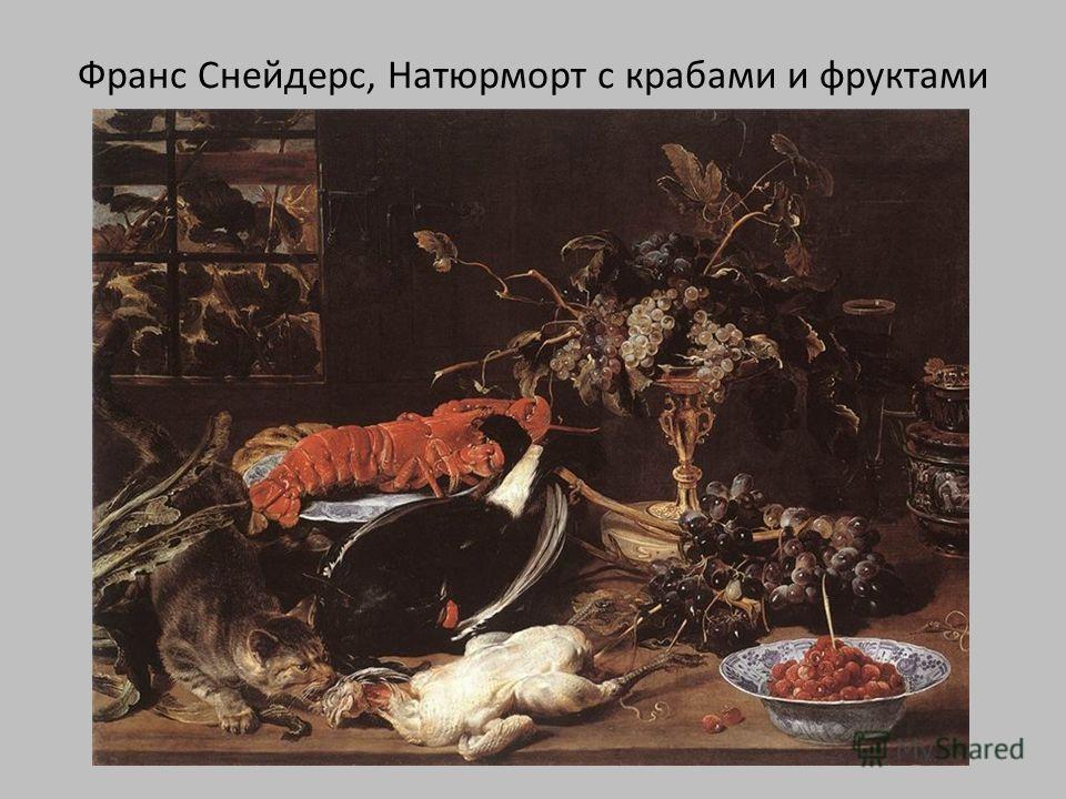 Франс Снейдерс, Натюрморт с крабами и фруктами