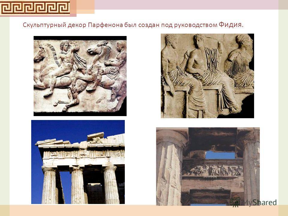 Скульптурный декор Парфенона был создан под руководством Фидия.