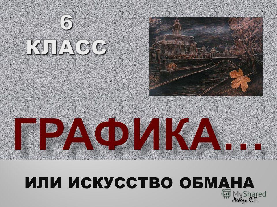 ИЛИ ИСКУССТВО ОБМАНА Лебедь С.Г.