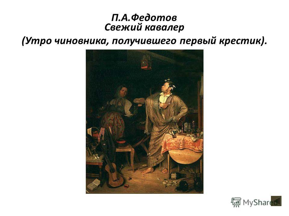 Свежий кавалер (Утро чиновника, получившего первый крестик). П.А.Федотов