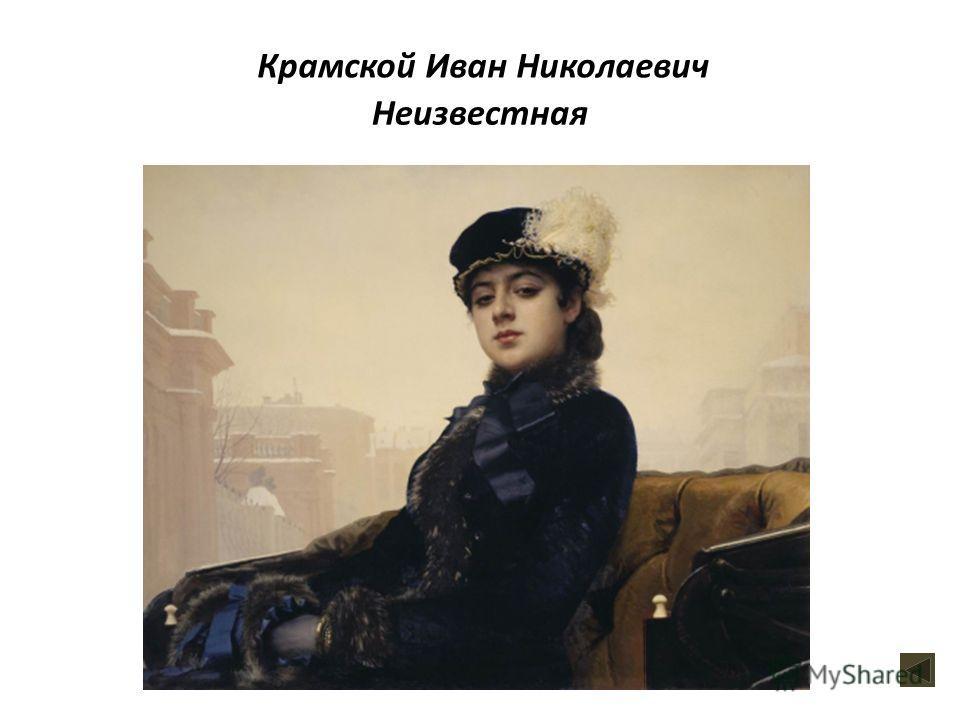 Неизвестная Крамской Иван Николаевич