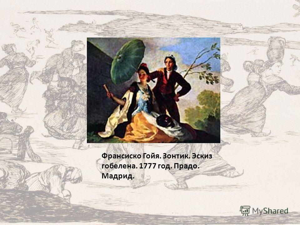 Франсиско Гойя. Зонтик. Эскиз гобелена. 1777 год. Прадо. Мадрид.