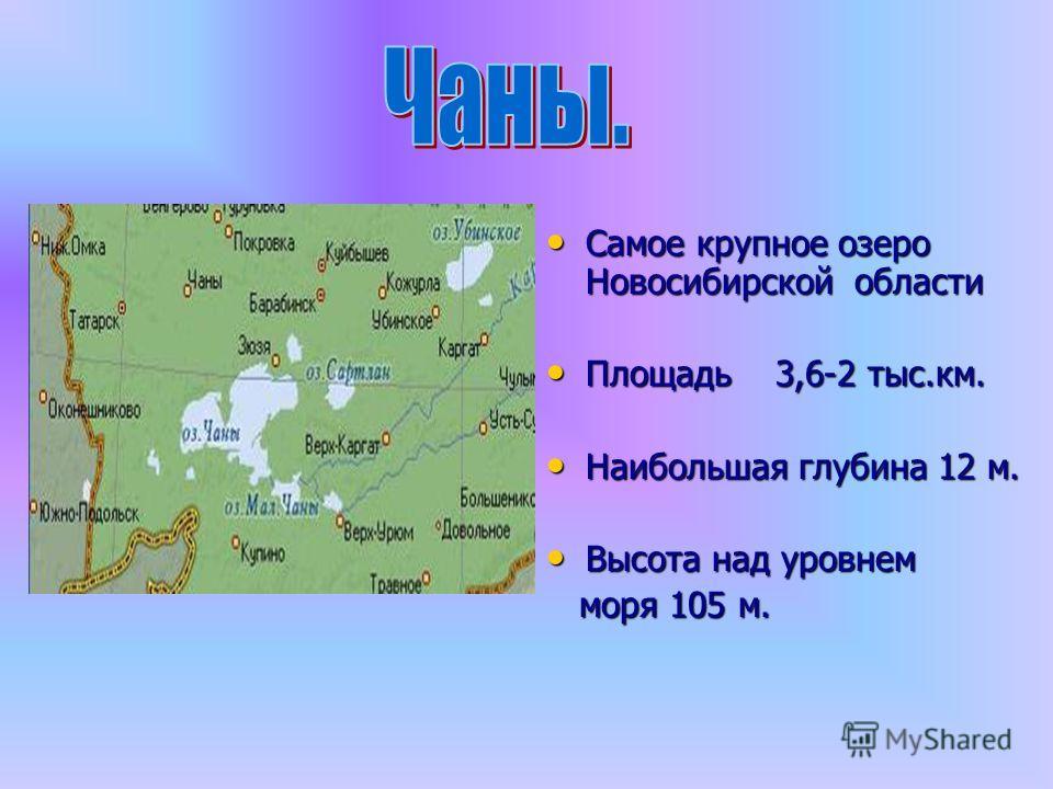 Самое крупное озеро Новосибирской области Самое крупное озеро Новосибирской области Площадь 3,6-2 тыс.км. Площадь 3,6-2 тыс.км. Наибольшая глубина 12 м. Наибольшая глубина 12 м. Высота над уровнем Высота над уровнем моря 105 м. моря 105 м.