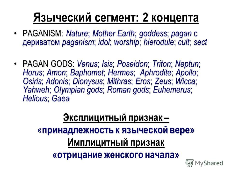 Языческий сегмент: 2 концепта PAGANISM: Nature ; Mother Earth ; goddess ; pagan с дериватом paganism ; idol ; worship ; hierodule ; cult ; sectPAGANISM: Nature ; Mother Earth ; goddess ; pagan с дериватом paganism ; idol ; worship ; hierodule ; cult