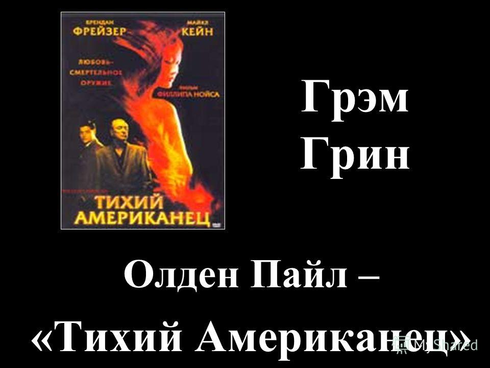 Грэм Грин Олден Пайл – «Тихий Американец»