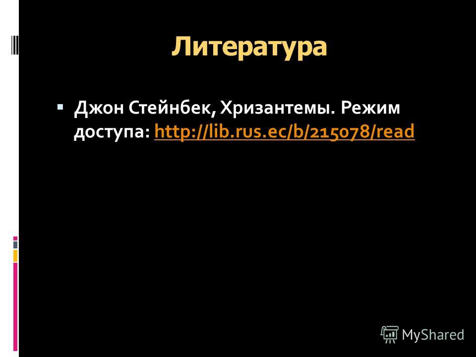 Литература Джон Стейнбек, Хризантемы. Режим доступа: http://lib.rus.ec/b/215078/readhttp://lib.rus.ec/b/215078/read