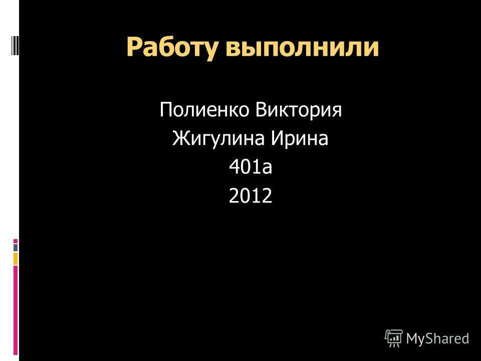 Работу выполнили Полиенко Виктория Жигулина Ирина 401а 2012