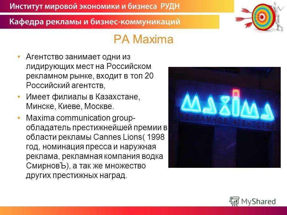 Агентство занимает одни из лидирующих мест на Российском рекламном рынке, входит в топ 20 Российский агентств, Имеет филиалы в Казахстане, Минске, Киеве, Москве. Maxima communication group- обладатель престижнейшей премии в области рекламы Cannes Lio