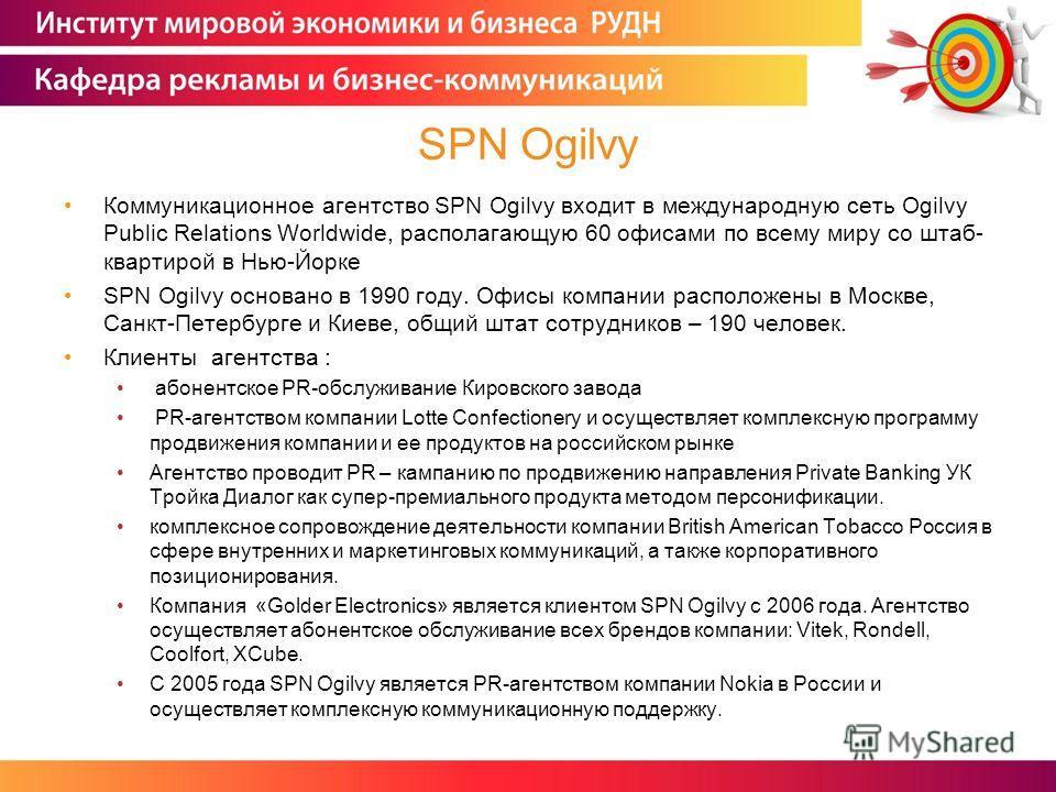 Коммуникационное агентство SPN Ogilvy входит в международную сеть Ogilvy Public Relations Worldwide, располагающую 60 офисами по всему миру со штаб- квартирой в Нью-Йорке SPN Ogilvy основано в 1990 году. Офисы компании расположены в Москве, Санкт-Пет