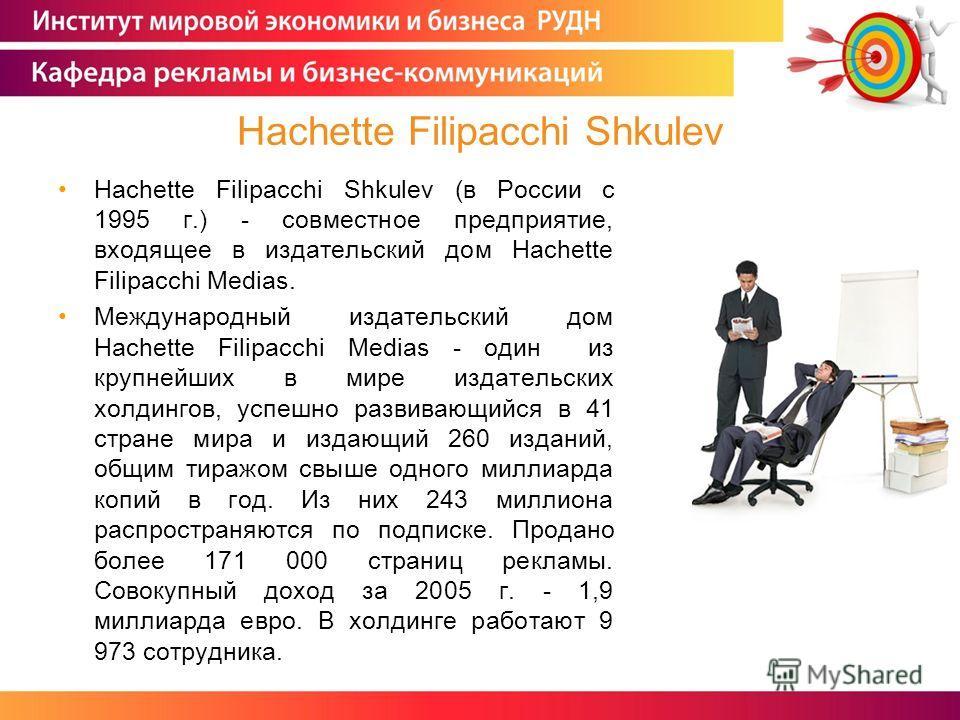 Hachette Filipacchi Shkulev (в России с 1995 г.) - совместное предприятие, входящее в издательский дом Hachette Filipacchi Medias. Международный издательский дом Hachette Filipacchi Medias - один из крупнейших в мире издательских холдингов, успешно р