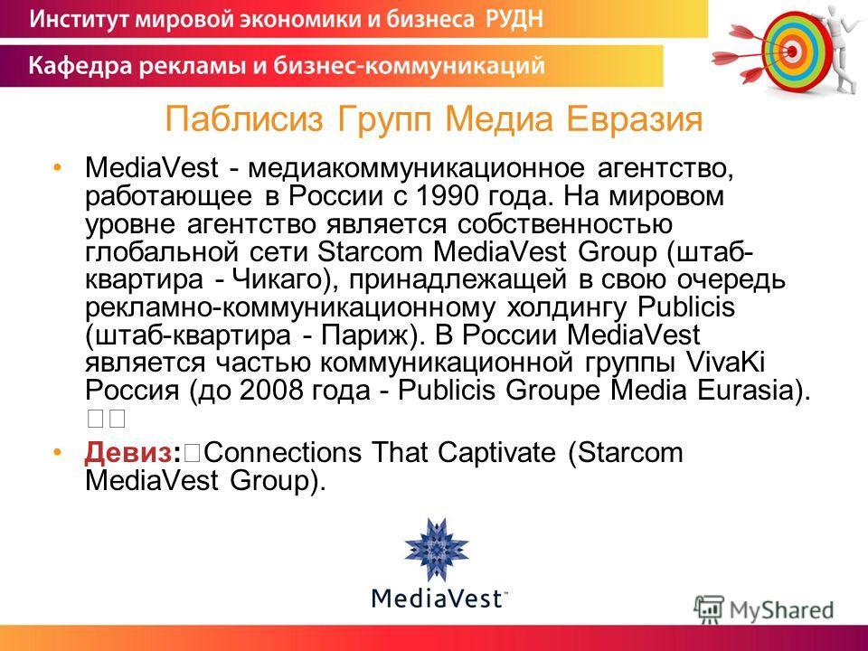 MediaVest - медиакоммуникационное агентство, работающее в России с 1990 года. На мировом уровне агентство является собственностью глобальной сети Starcom MediaVest Group (штаб- квартира - Чикаго), принадлежащей в свою очередь рекламно-коммуникационно