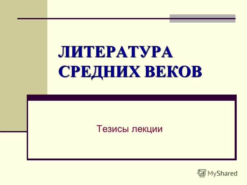 ЛИТЕРАТУРА СРЕДНИХ ВЕКОВ Тезисы лекции
