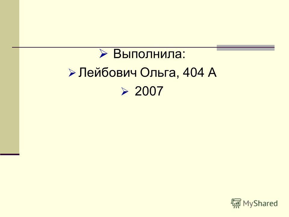 Выполнила: Лейбович Ольга, 404 А 2007