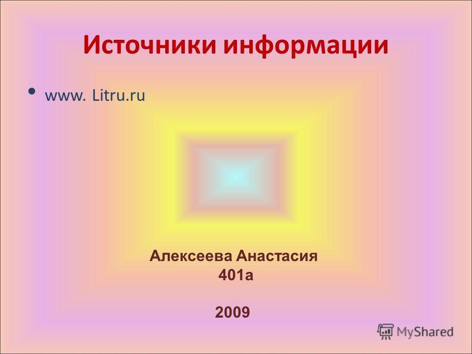 Источники информации www. Litru.ru Алексеева Анастасия 401а 2009