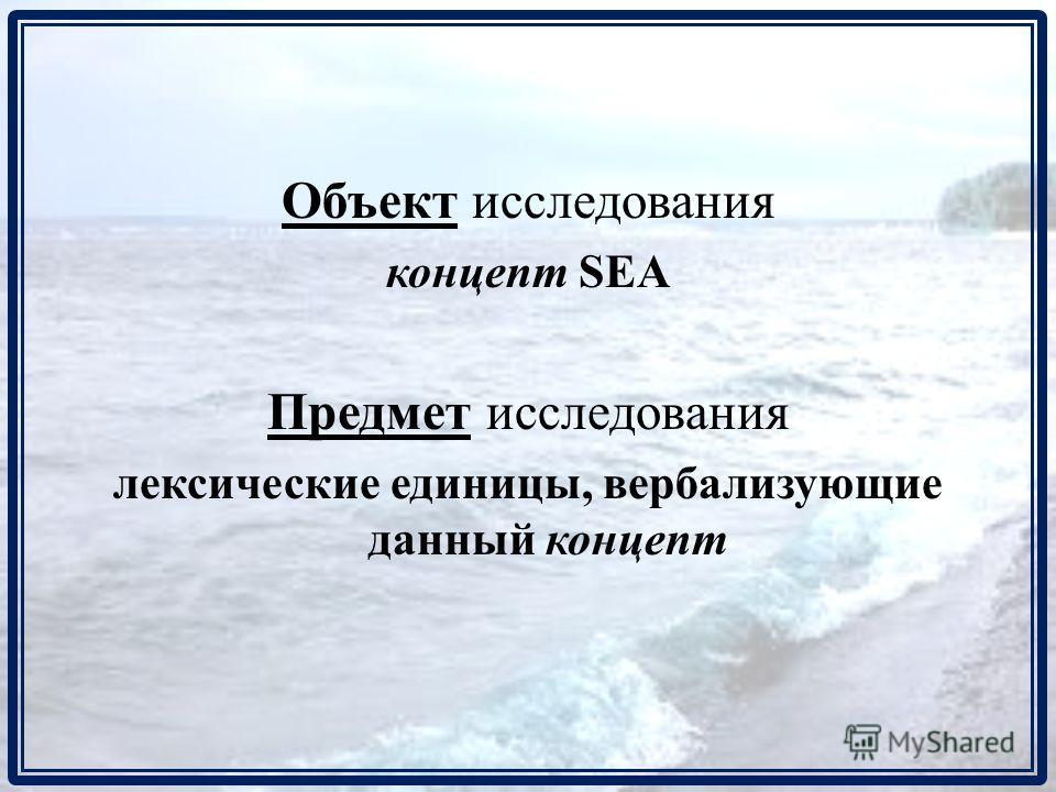 Объект исследования концепт SEA Предмет исследования лексические единицы, вербализующие данный концепт