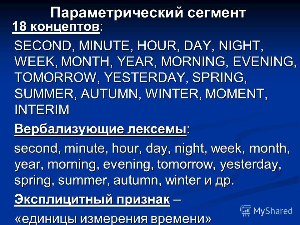 Параметрический сегмент 18 концептов: 18 концептов: SECOND, MINUTE, HOUR, DAY, NIGHT, WEEK, MONTH, YEAR, MORNING, EVENING, TOMORROW, YESTERDAY, SPRING, SUMMER, AUTUMN, WINTER, MOMENT, INTERIM SECOND, MINUTE, HOUR, DAY, NIGHT, WEEK, MONTH, YEAR, MORNI