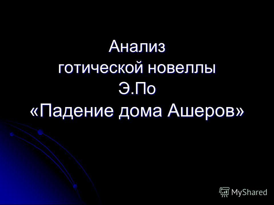 Анализ готической новеллы Э.По «Падение дома Ашеров»