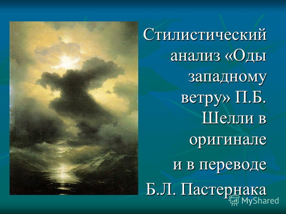 Стилистический анализ «Оды западному ветру» П.Б. Шелли в оригинале и в переводе Б.Л. Пастернака