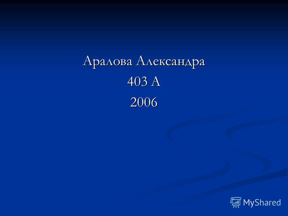 Аралова Александра 403 A 2006