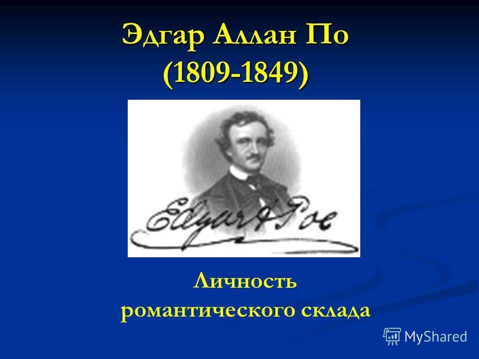 Эдгар Аллан По (1809-1849) Личность романтического склада