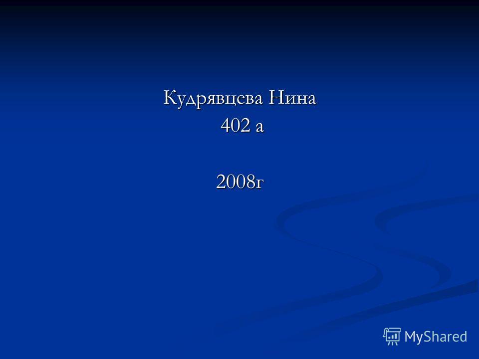 Кудрявцева Нина 402 а 402 а2008г