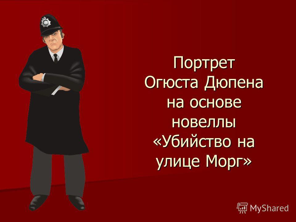 Портрет Огюста Дюпена на основе новеллы «Убийство на улице Морг»