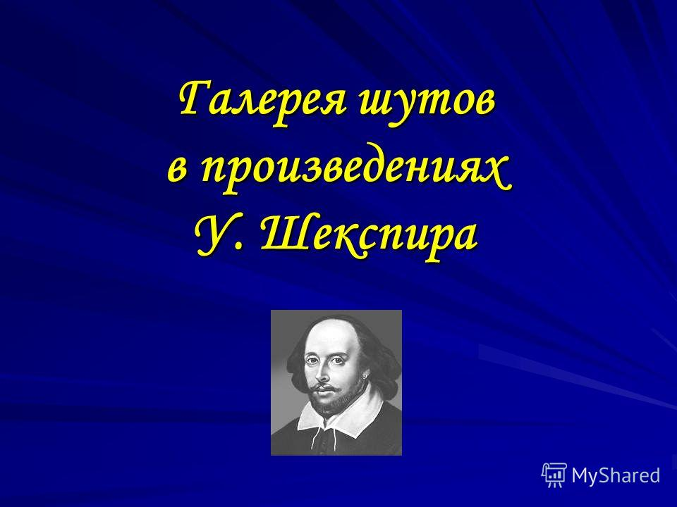 Галерея шутов в произведениях У. Шекспира